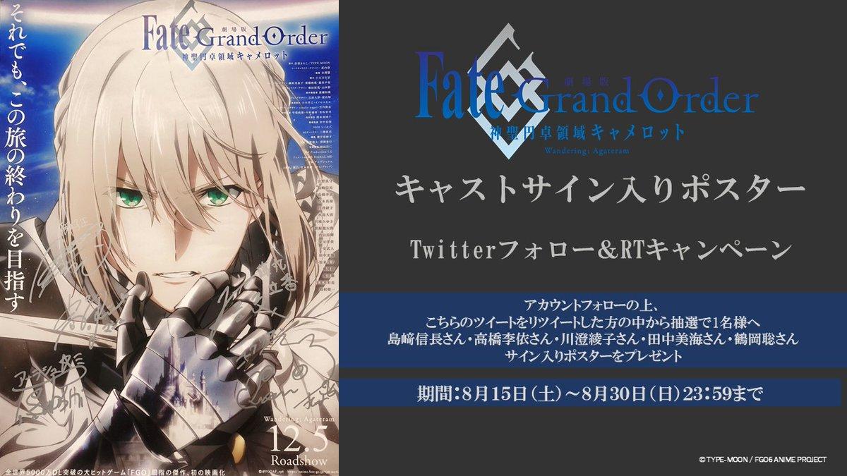 劇場版 Fate/Grand Order -神聖円卓領域キャメロット-さんの投稿画像