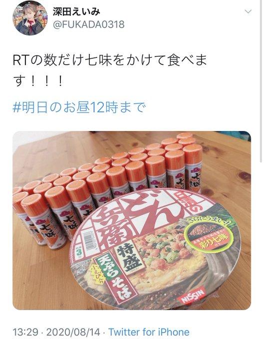 AV女優深田えいみのTwitter自撮りエロ画像149
