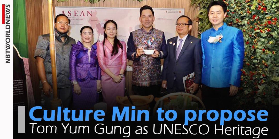 The Ministry of Culture is proposing Thailand's world-famous hot and sour prawn soup, Tom Yum Gung, as a UNESCO Intangible Cultural Heritage.  Read more : https://t.co/Le4twFW3mk  #TomYumGung #UNESCO #culturalheritage #ASEAN #ต้มยำกุ้ง #อาหารไทย #ยูเนสโก้ https://t.co/nEG963Hzse