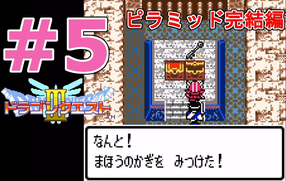 ピラミッド攻略完結編です!【ドラゴンクエスト3(GBC版)】ドラクエ3をプレイ! part5/?【実況なし】Dragon Quest 3  @YouTubeより #ドラゴンクエスト3 #ドラクエ3 #GBC #ゲームボーイカラー #RPG #リメイク #イシス #ピラミッド #まほうのかぎ #マミー #ルビーのうでわ