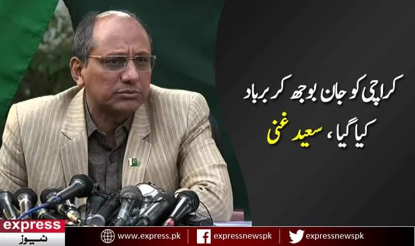 Laanti insan @SaeedGhani1 ke bakwaas sune. #PPP ke govt he sindh me 18 years se, kon kur raha he burbad #Karachi ko? https://t.co/3WhWCktOUl