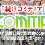 コミティアがイベント存続をかけたクラウドファンディングの開始を発表!