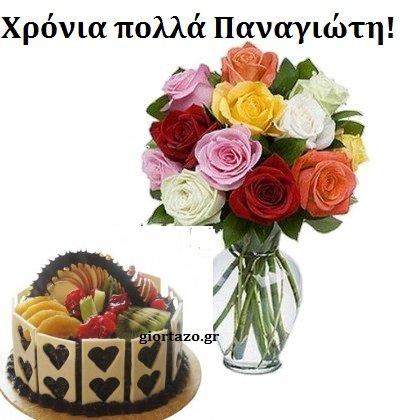 Χρόνια σας πολλά κ καλά!!!🍾 @xipteras 🍾🍰🌹❤️