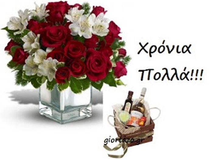 Χρόνια πολλά κι όλα τα καλά!!!!🍾 @PanKremmidas 🍾🍰🌹