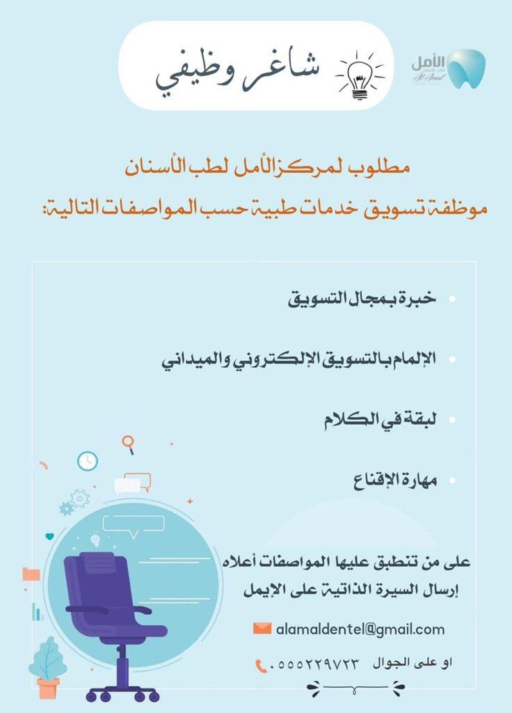 مطلوب ( موظفة تسويق خدمات طبية ) لمركز طبي ب #صامطة