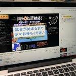Image for the Tweet beginning: 最終戦 間も無く始まるよー!! #TWINZ  #ジャイアントグラム2000