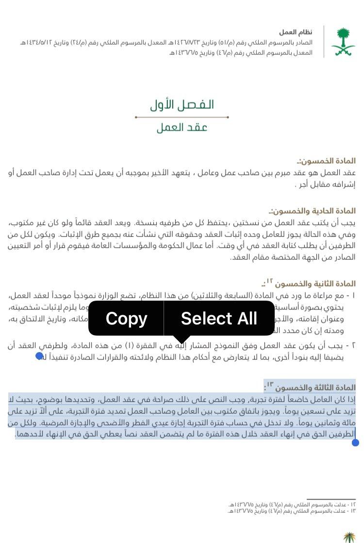 نظام العمل السعودي On Twitter قبل توقيع عقد العمل التأكد من عدم استقلال اصحاب العمل المواد التالية ٥٣ ٥٨ ٧٧ ٨٣ ١ نقل الموظف في أي مكان