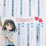 Image for the Tweet beginning: 【Happy Birthday💝#しずく ちゃん🎉2020.8.15🎂】 本日は #カントク 先生(@kantoku_5th