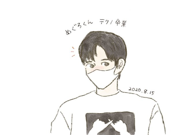 目黒 蓮 短髪