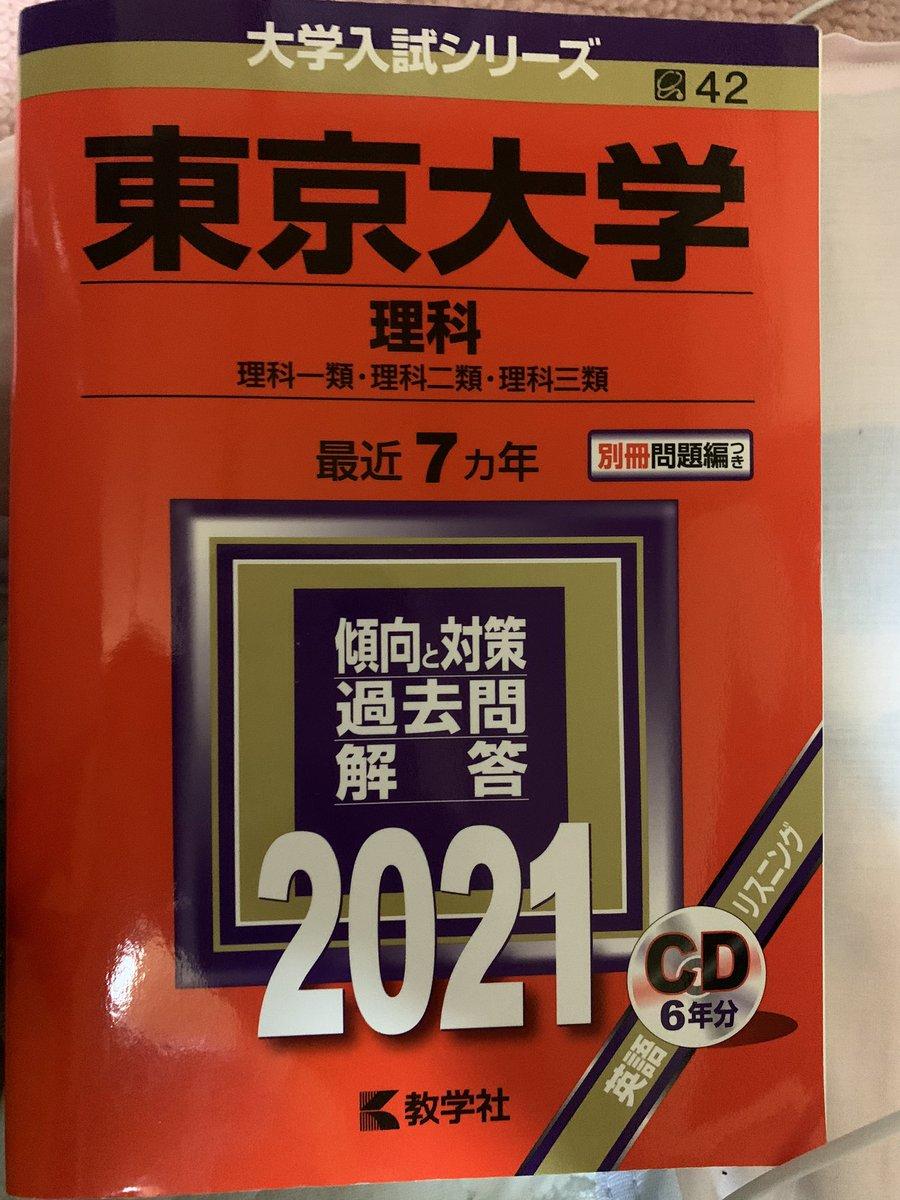 東京 工業 大学 大学院 入試
