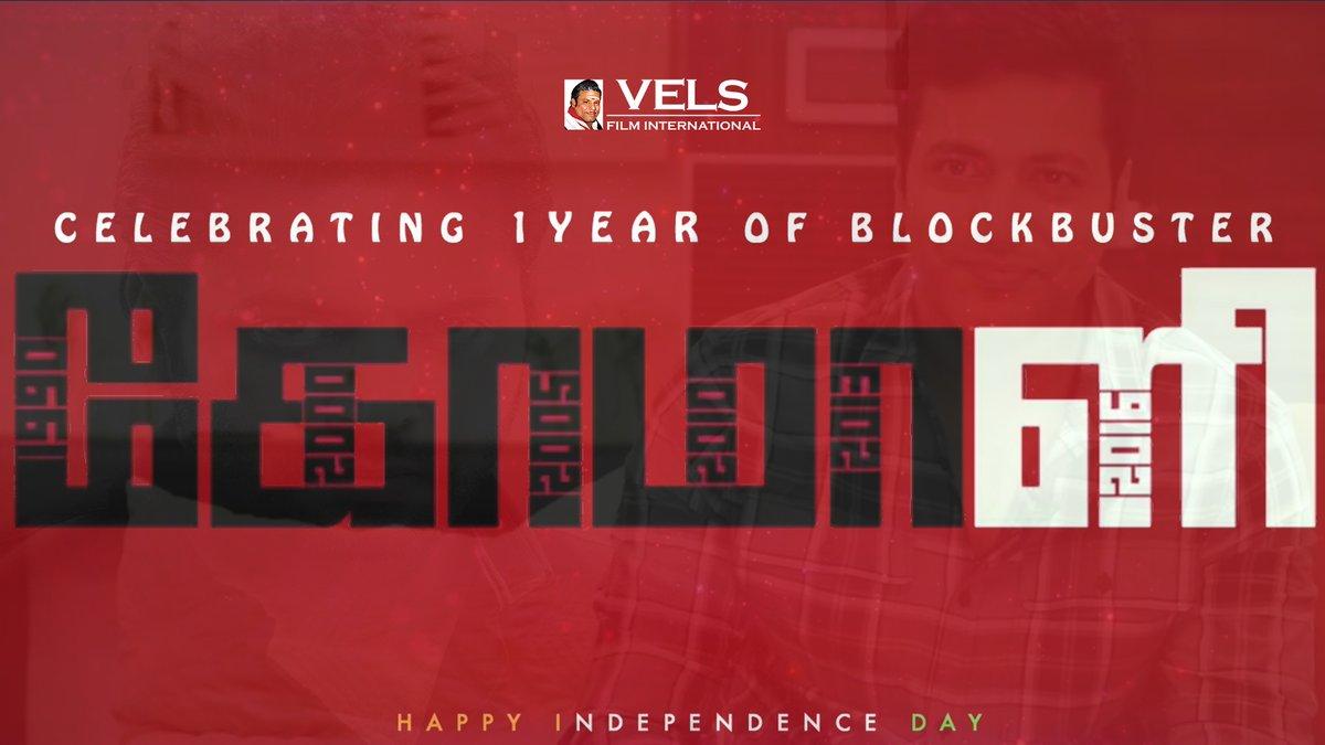 Celebrating 1 Year of Blockbuster #Comali💥 Here is the Success Journey Behind the Team Comali  ▶️ https://t.co/YEradLhlER  #1YearOfBBComali  @actor_jayamravi @pradeeponelife  @VelsFilmIntl @hiphoptamizha @SamyukthaHegde @MsKajalAggarwal @iYogiBabu @RJ_Ananthi @iamactorvarun https://t.co/bK1dMVwTvH