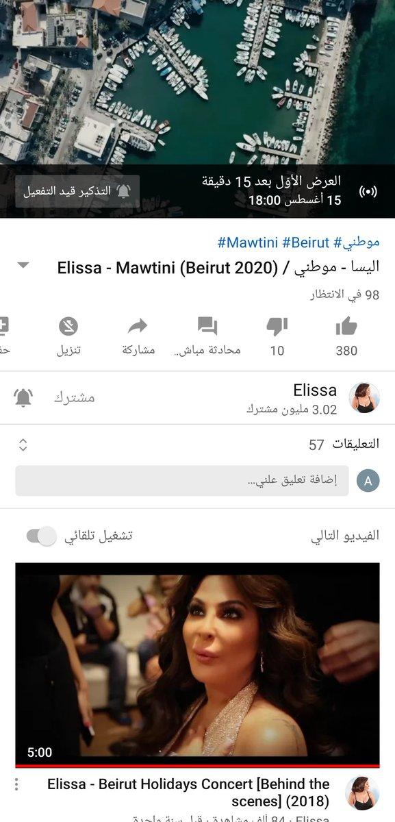 @elissakh الظاهر انو فيديو جديد كنت بتمنى لو غنية جديدة عن الوطن #Mawtini #Beirut #موطني #من_قلبي_سلام_لبيروت