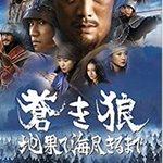 Image for the Tweet beginning: #蒼き狼  #地果て海尽きるまで #反町隆史 #モンゴル #チンギスハーン 多くの部族が政略争いをする中、モンゴルを統一するために戦うテムジン。