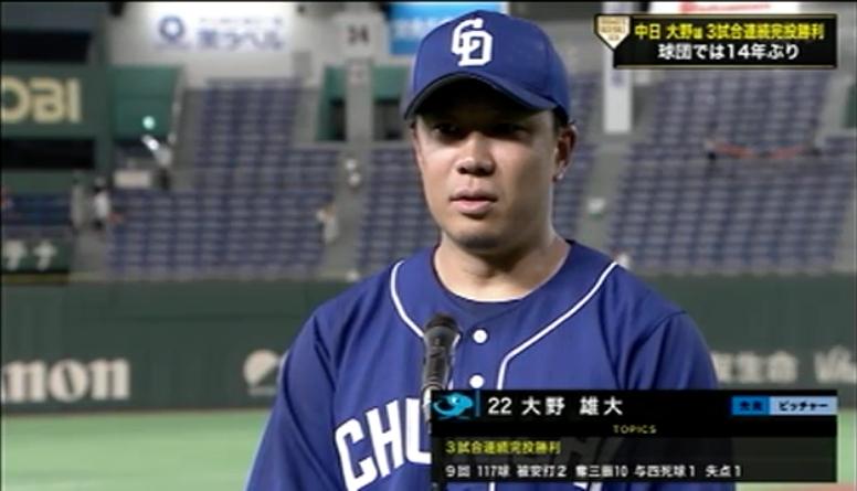 ヒーローインタビューは3試合連続完投勝利を挙げた大野雄大投手です