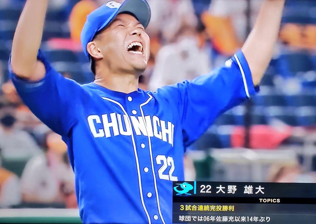 大野さん3試合連続完投勝利おめでとうございます💖 大野さんみたいな素晴らしい投手がドラゴンズにいるという奇跡✨ずっと勝ち続けてください!