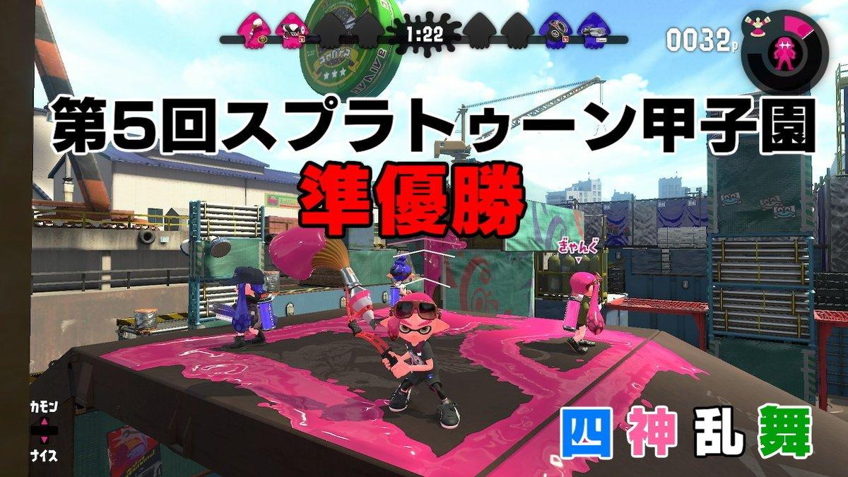 第5回スプラトゥーン甲子園準優勝チーム「四神乱舞」メンバー、使用ブキは?【スプラトゥーン】