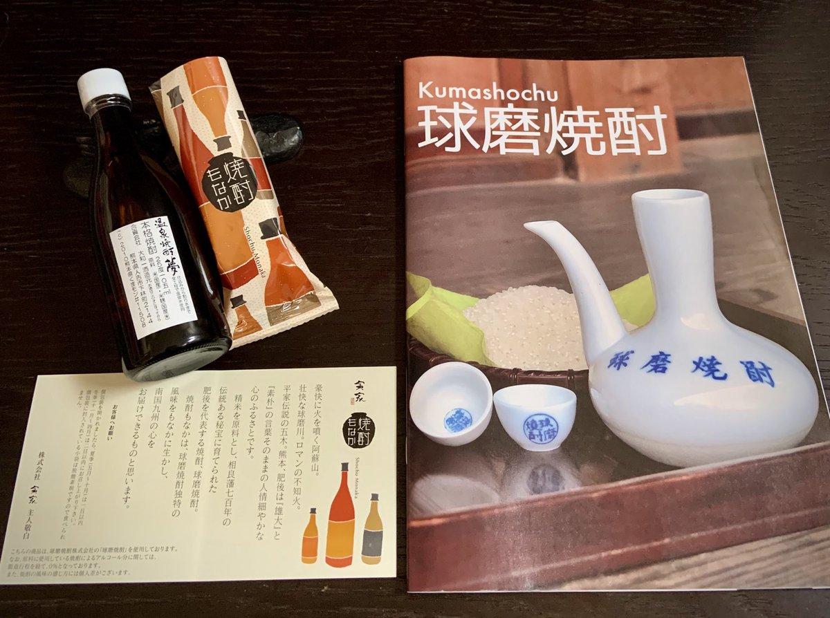 田 場 渕 酒造