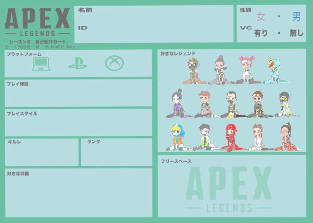 紹介 Apex テンプレ 自己 カード