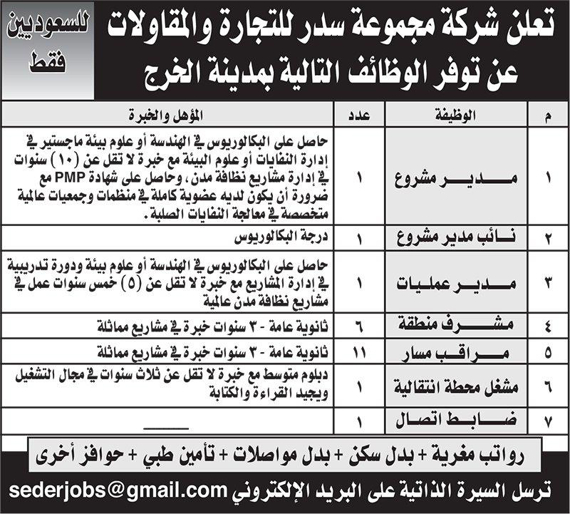 تعلن #مجموعة_سدر للتجارة والمقاولات عن وظائف شاغرة  للعمل في مشاريع  بمدينة الخرج لحملة الثانوية وما فوق   sederjobs@gmail.com