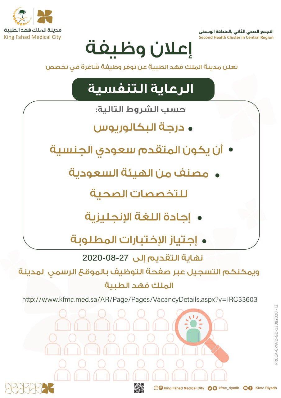 تعلن #مدينة_الملك_فهد_الطبية عن وظيفة في تخصص الرعاية التنفسية  https://t.co/79s2Gjq9tz  #وظائف_شاغرة #وظائف