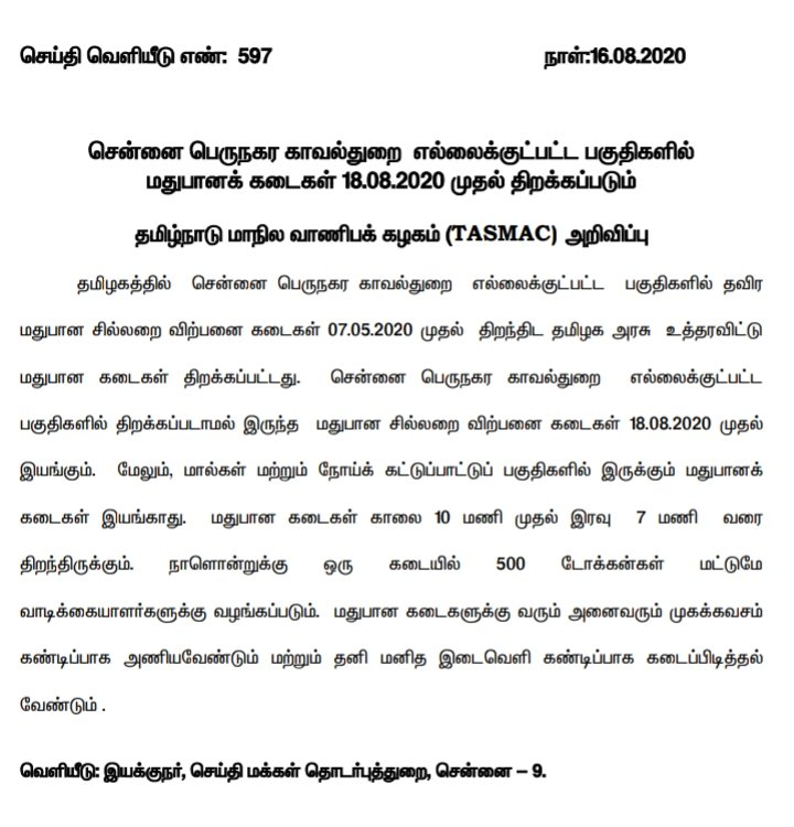 #TASMAC shops to reopen in Chennai from August 18 @THChennai