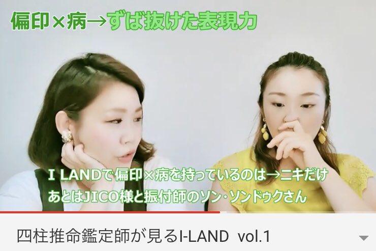 Land twitter I ニキ