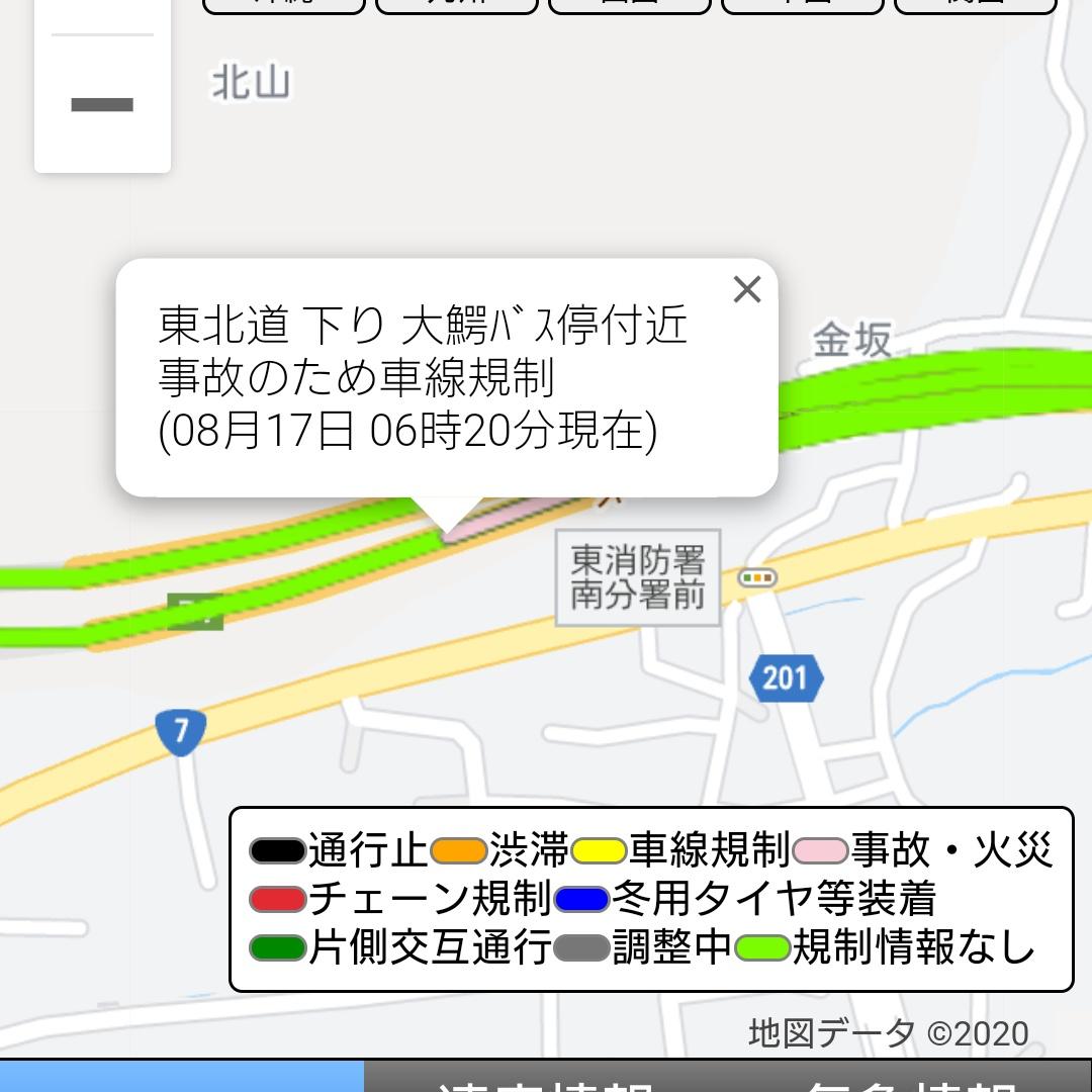 チェーン 規制 東北道