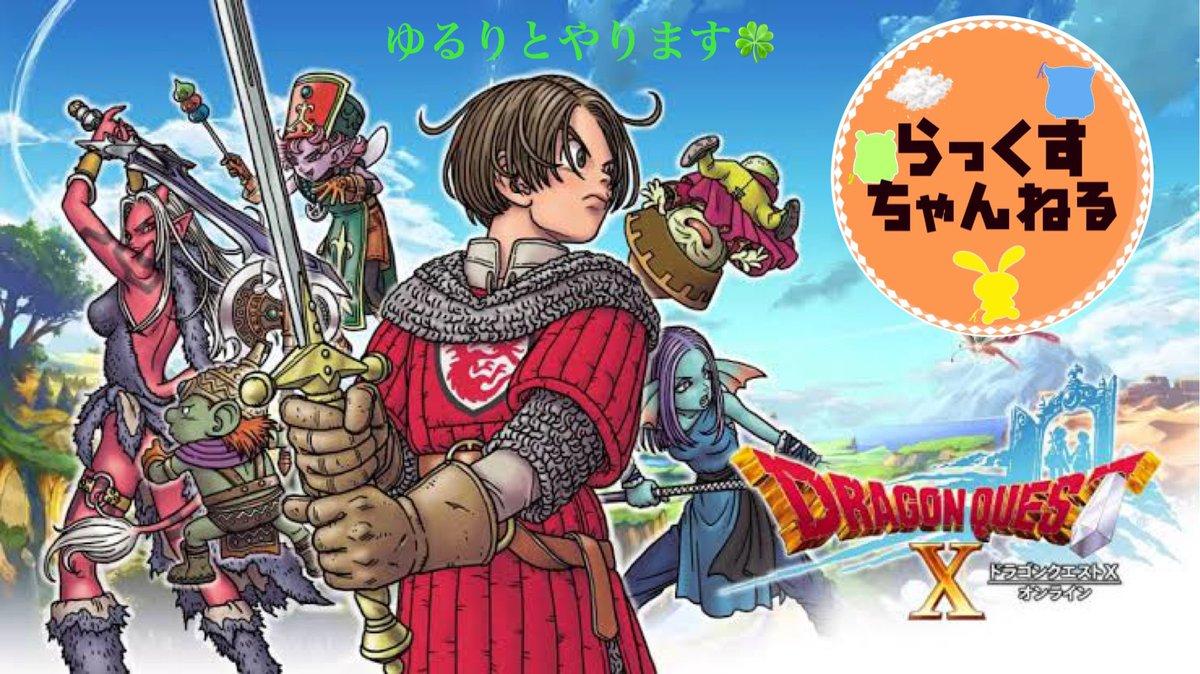 #3【ドラゴンクエストX】ゆるりとストーリー攻略🍀  @YouTubeより#ドラクエ10 やっていきます🎶
