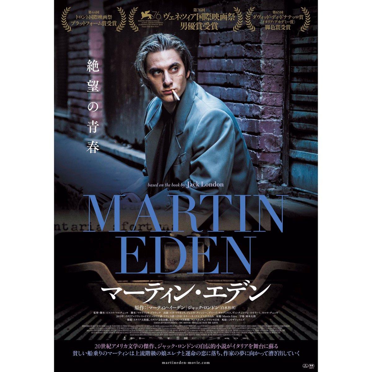 映画『マーティン・エデン』5/7DVD発売! on Twitter: