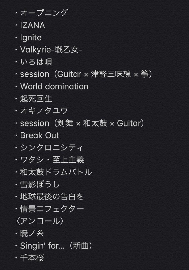 ライブ 2020 和 楽器 バンド