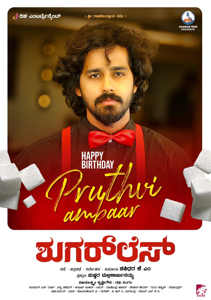 Pushkar Films is happy to introduce the lead of #Sugarlesskannadafilm - @AmbarPruthvi  and we look forward to this collaboration. Wishing him a very Happy Birthday !  Produced by @disha_entertainments  Directed by Shashidhar KM https://t.co/ph5j61CvDu