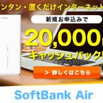 Image for the Tweet beginning: #拡散希望 #ソフトバンク #ソフトバンクエアー #SoftBank