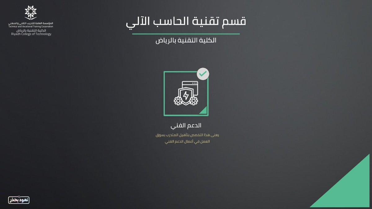 شعار كلية التقنية بالرياض