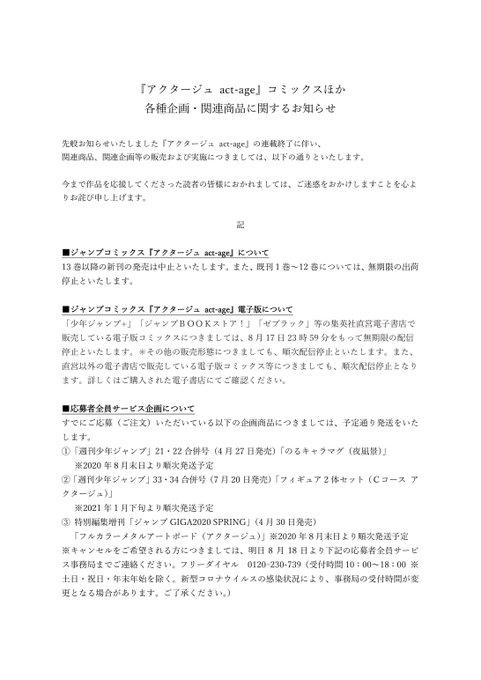 Shonen JUMP Suspends 'act-age' Manga Volume Sales Indefinitely After Writer's Arrest