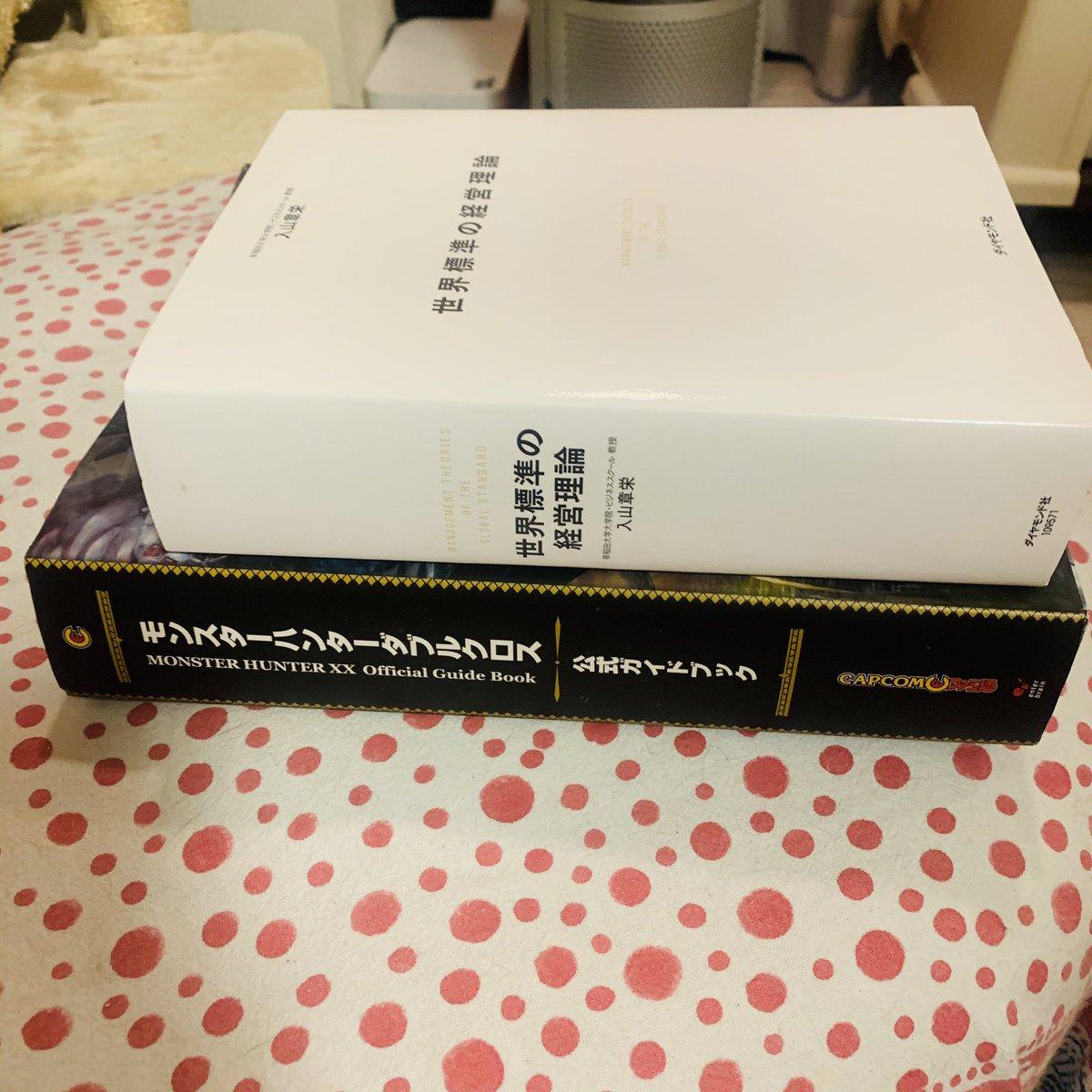 """オススメの本『世界基準の経営理論』とにかく分厚い。モンハンの攻略本よりも分厚い。中身もバリカタコッテリ。私が""""意識高い系ツイート""""したときは、だいたいこの本からの受け売りです🥴"""