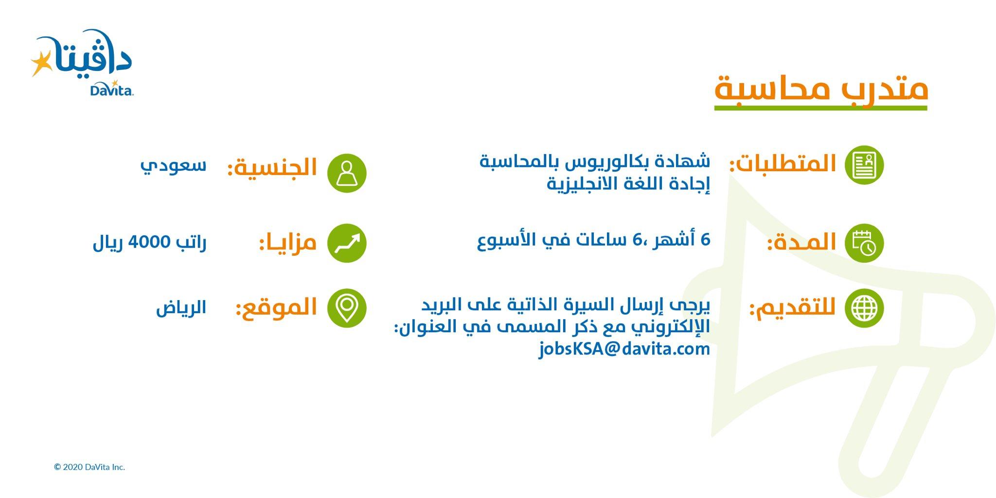 تعلن شركة #دافيتا_السعودية عن وظائف شاغرة في #الرياض   - متدرب محاسبة   • سعودى  • بكالوريوس محاسبة و إجادة اللغة الانجليزية  • المدة ٦ اشهر - ٦ ساعات في الأسبوع • الراتب ٤٠٠٠ ريال   #وظائف_الرياض #محاسب #وظائف_شاغرة #الرياض_الان @DaVitaKSA