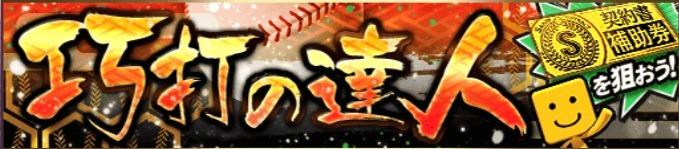 ✨\イベント情報/✨✅巧打の達人✅コイン消費1/2キャンペーン⬇️巧打の達人を攻略する⬇️⬇️調子くんの宿題を攻略する⬇️ …#プロスピA #プロ野球 #プロスピ