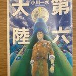 Image for the Tweet beginning: 小川一水さんの「第六大陸」を読みます!  月に行くお話。  SFな内容もたまにはいいよね^_^  #小川一水 #第六大陸