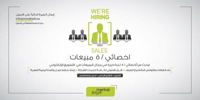 تعلن شركة #ميركاي للدعاية والإعلان عن توفر وظائف في مدينة #الرياض  - اخصائي مبيعات  الرجاء إرسال السيرة الذاتية على الايميل بعنوان الوظيفة info@merakiadv.sa  #وظائف_شاغرة #وظائف_الرياض #وظائف