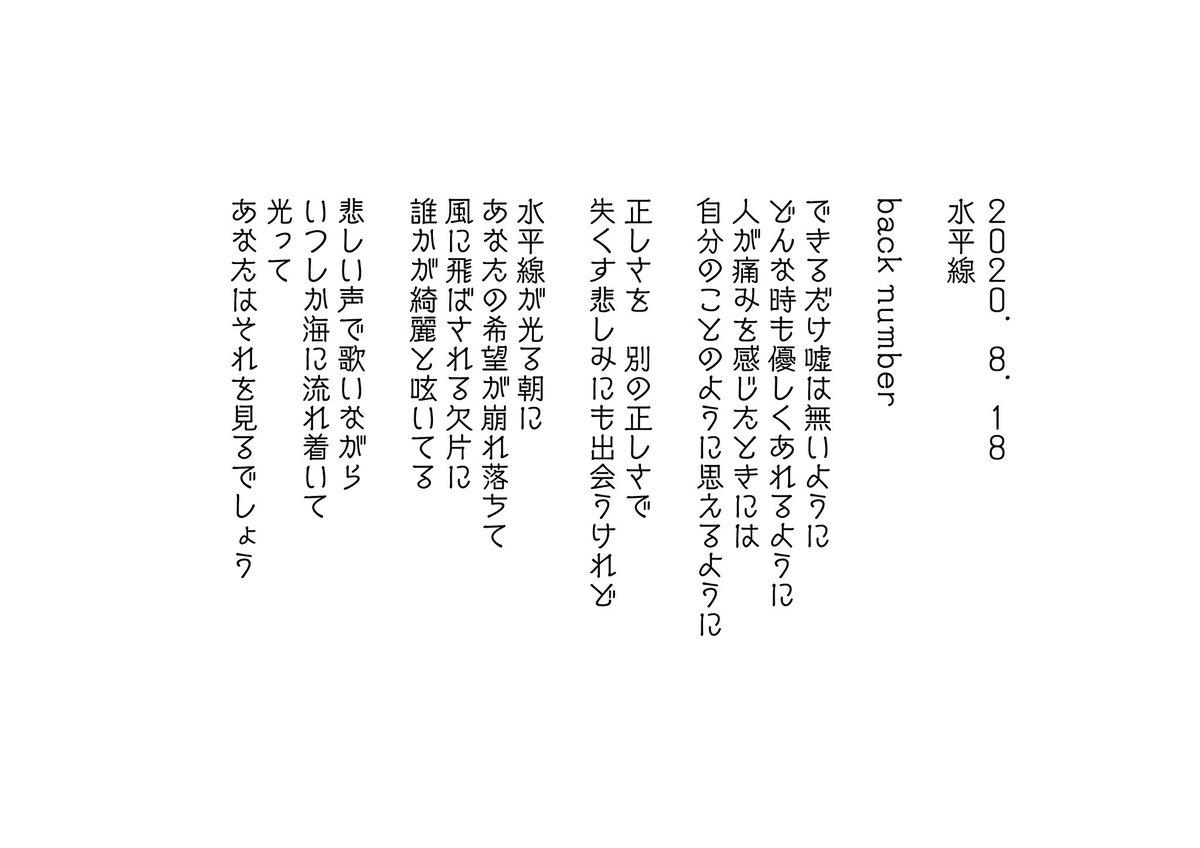 歌詞 Back number 水平線