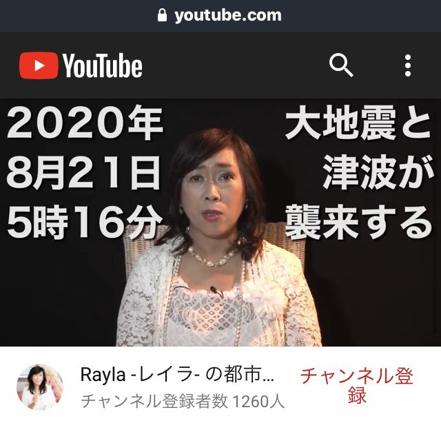 8 日 月 21 予言 地震 Twitterで話題。8月21日の早朝に首都圏で大地震の予言の件。