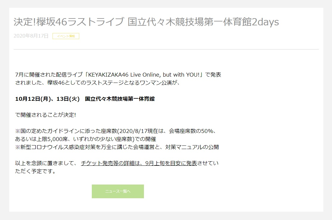 欅 坂 ラスト ライブ チケット