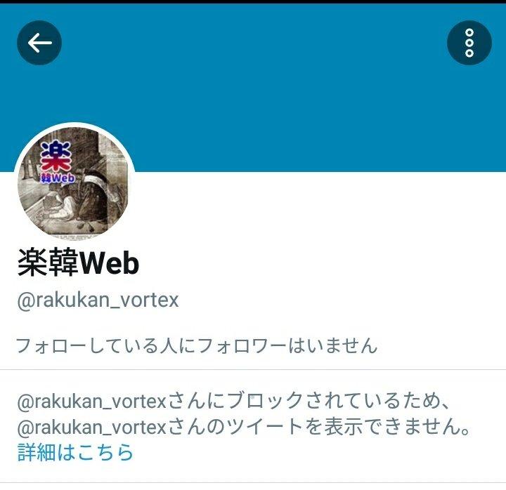 楽 韓 web 楽韓Web|つーアンテナ(*゚∀゚)