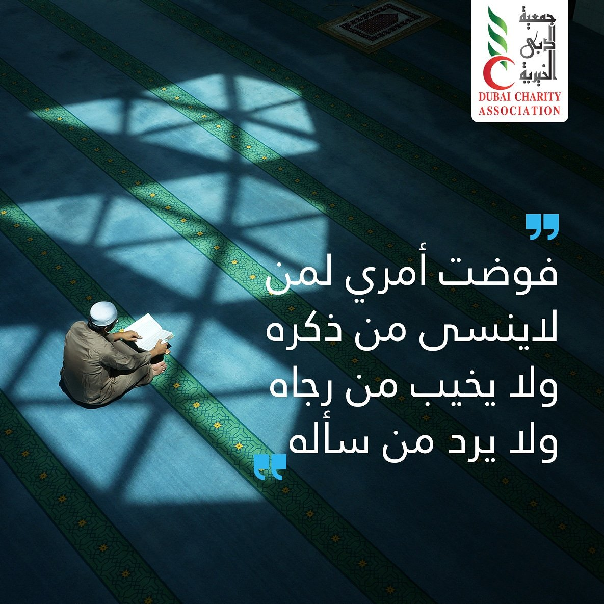 هنا جمعية دبي الخيرية حجز موعد كشكول عربي