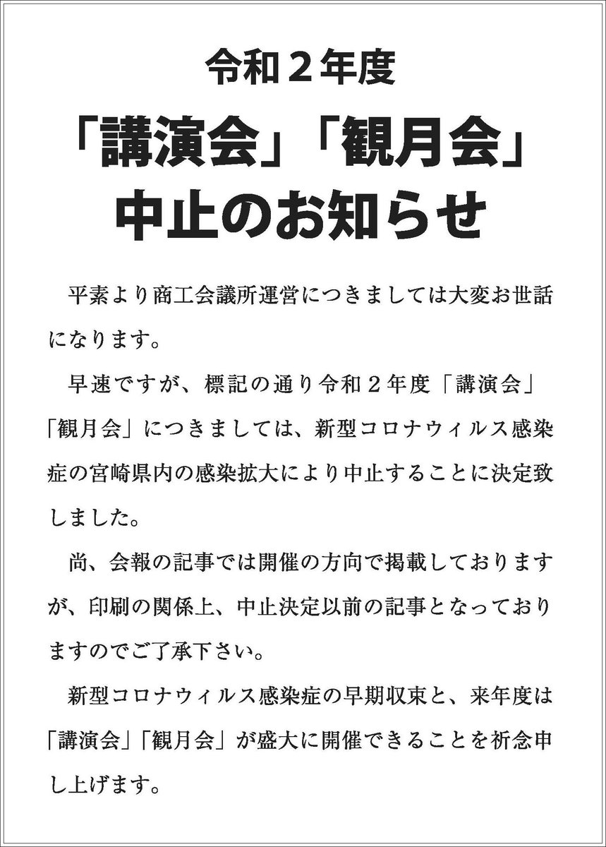 宮崎 商工 会議 所 プレミアム 商品 券