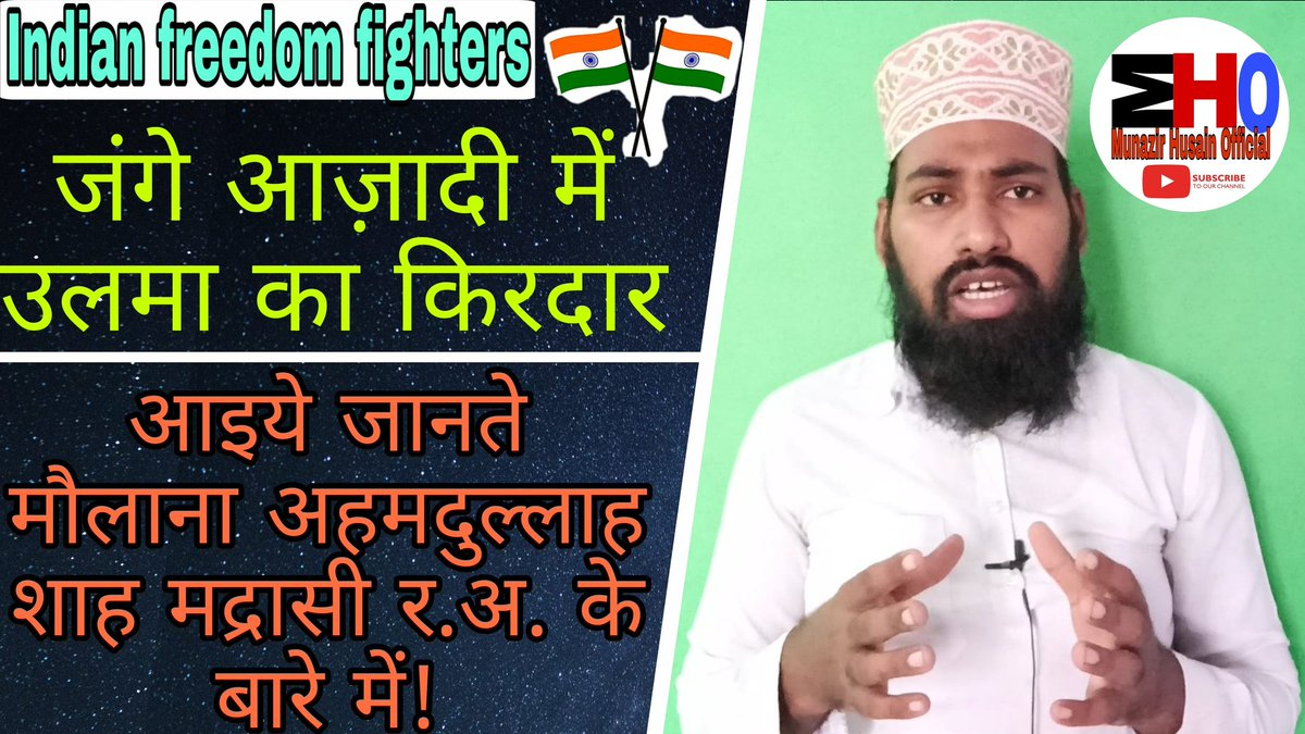 Aaj Raat 8:00 Zaroor Sune.  Topic:Jange Azadi Ke Nayaab Mujahid Allama Syed Ahmadullah Shah Madrasi RA Ki Hayat.  Aur Chennal Ko Subscribe Bhi Zaroor Karen.  #Aapka_Saath_Hi_Mera_Hosla_Hai  🇮🇳🇮🇳🇮🇳🇮🇳#HappyRepublicDay🇮🇳🇮🇳🇮🇳🇮🇳🇮🇳  YouTube Link: 👇👇👇👇 https://t.co/8pM80L1Ren https://t.co/sLboWXdo1w