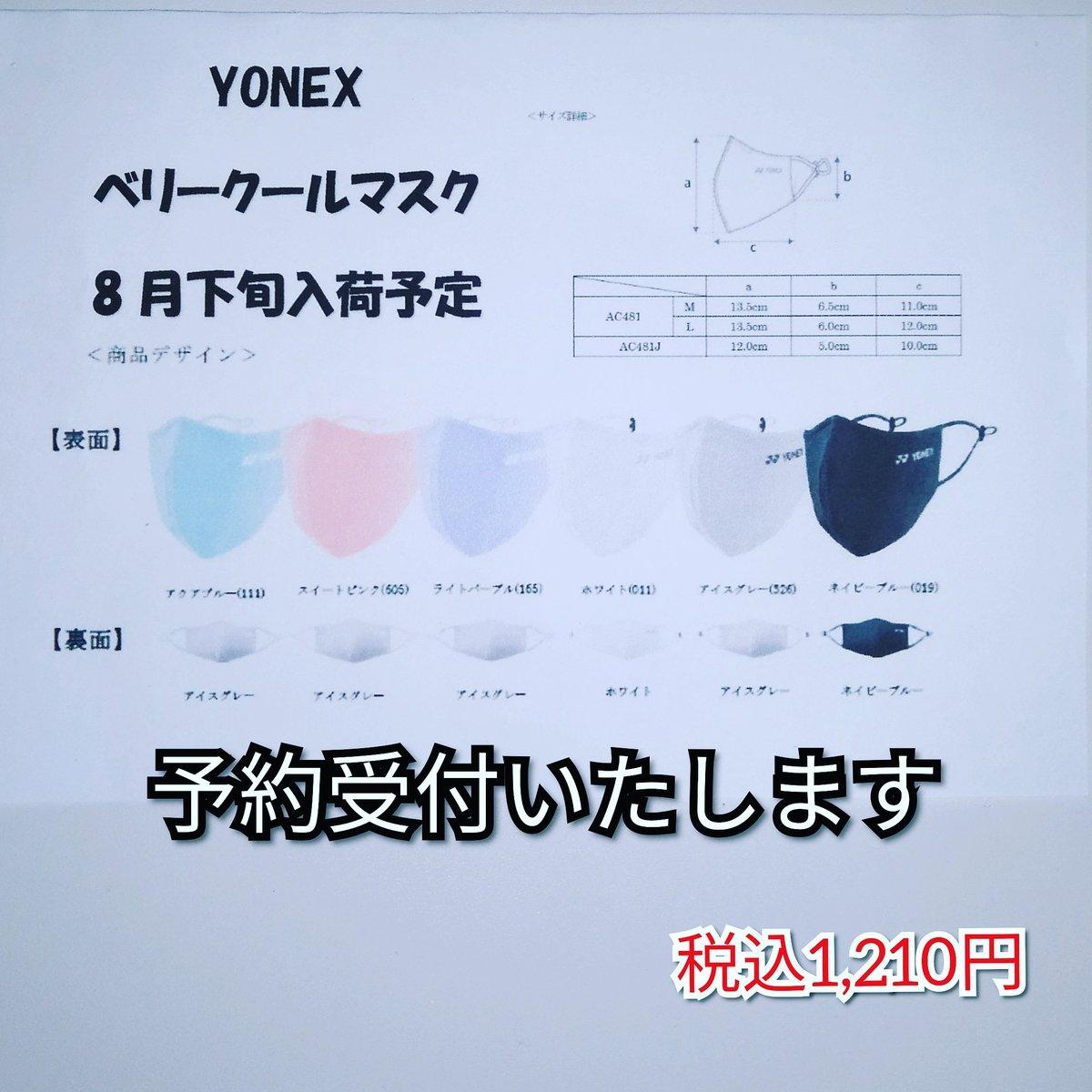 予約 yonex マスク