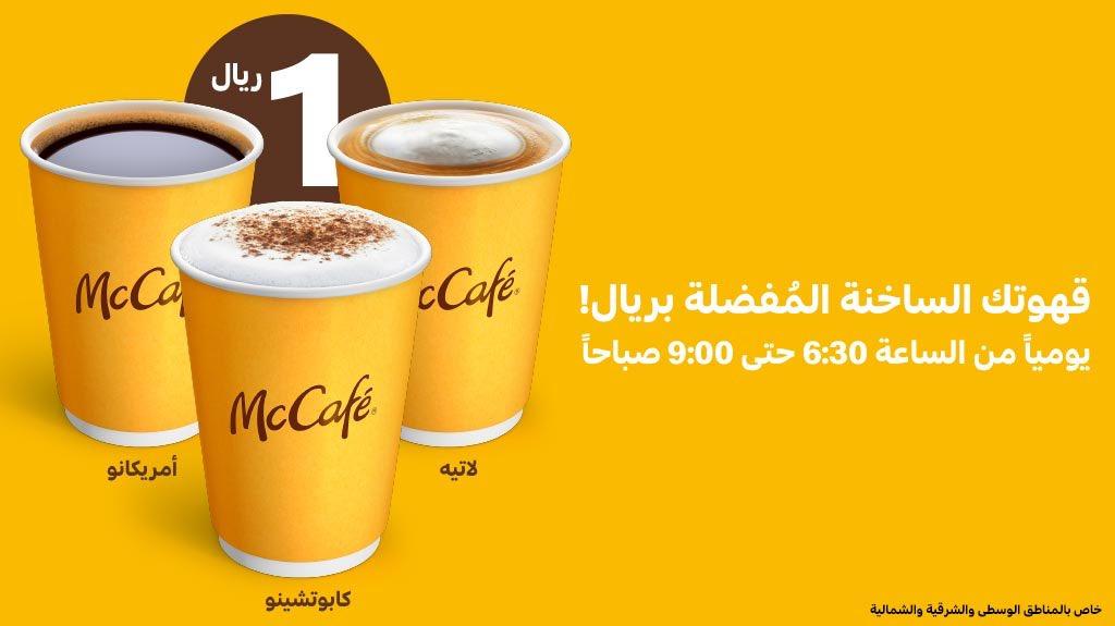 ماك كافيه السعودية الوسطى 13
