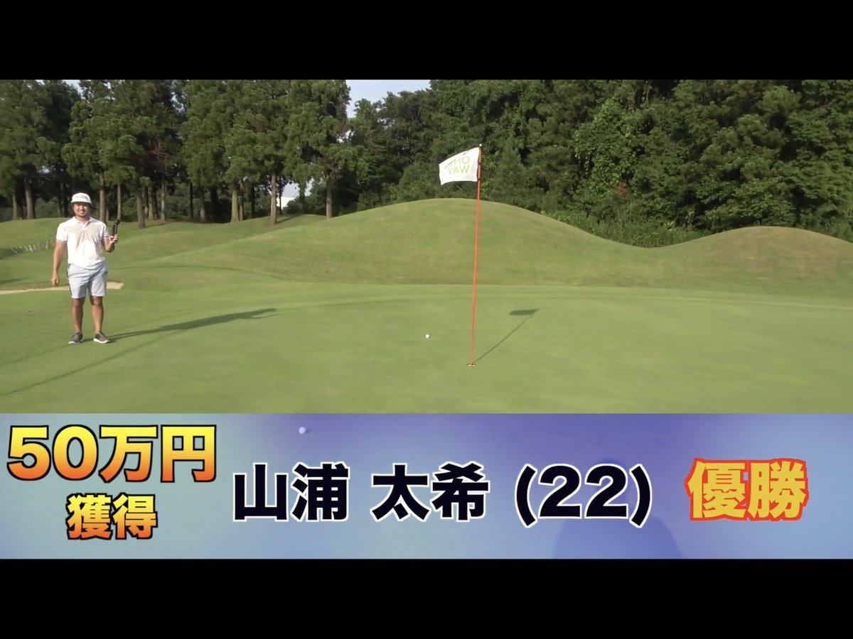 ゴルフ ショー タイム