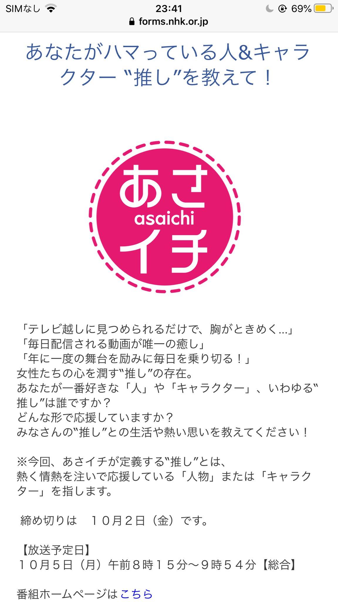 イチ ホームページ 朝
